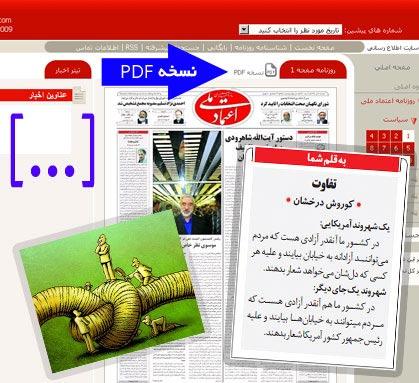 روزنامه اعتماد ملی / شماره 957