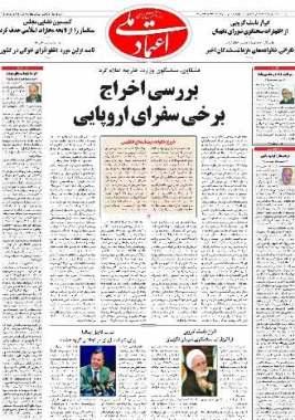 روزنامه اعتماد ملی - شماره 951