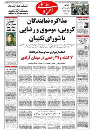 روزنامه اعتماد ملی - شماره 946