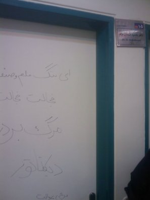 تصویری از در اتاق دکتر احمدی نژاد در دانشگاه علم و صنعت