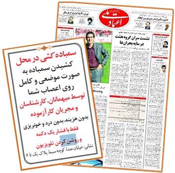 روزنامه اعتماد ملی / شماره 964