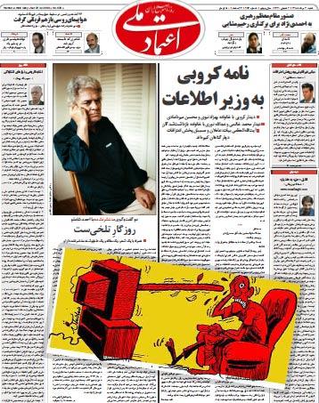 روزنامه اعتماد ملی منتشر شد / شماره 976