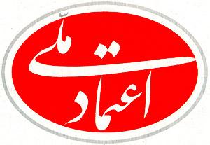 شماره 958 روزنامه اعتماد ملی منتشر نمیشود