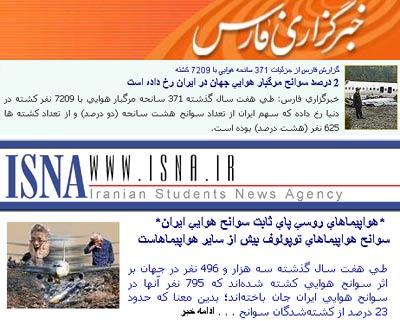 تصویر دو خبر در دو سایت به اصطلاح خبرگزاری