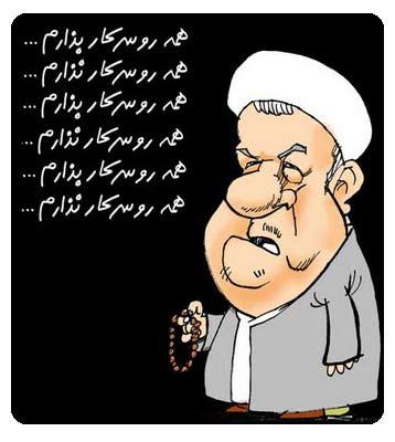 کارتون: استخاره هاشمی رفسنجانی / نیک آهنگ کوثر