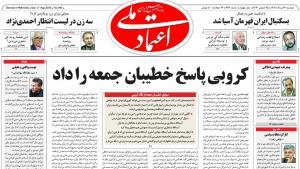 روزنامه اعتماد ملی موقتا توقیف شده است