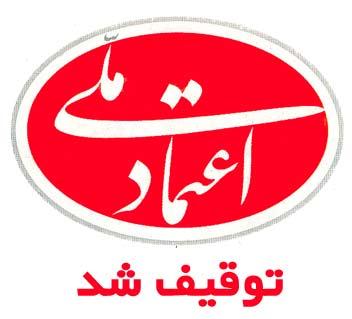 شماره 996 روزنامه اعتماد ملی ؛ توقیف شد