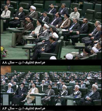 تصویر مرسالم تحلیف احمدی نژاد در دو سال 84 و 88