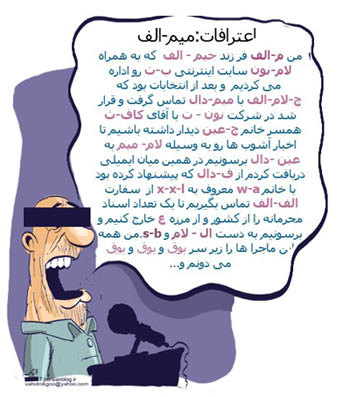کارتون: اعترافات میم-الف ؛ از وحید نیک گو